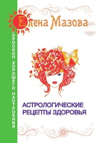 Е. Мазова: Астрологические рецепты здоровья