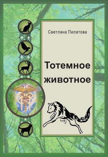 Пилатова С.А.: Тотемное животное