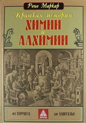 Маркар Р.: Краткая история химии и алхимии от Гермеса до Лавуазье