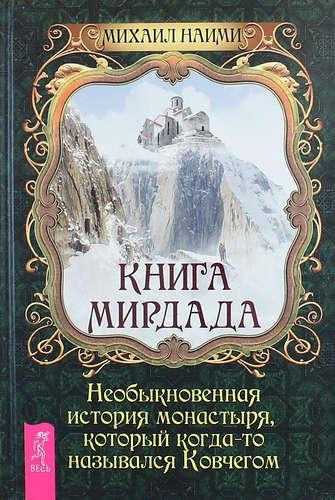 Наими Михаил: Книга Мирдада. Необыкновенная история монастыря, который когда-то назывался Ковчегом