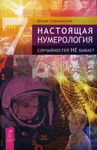 Грановская Юлия: Настоящая нумерология. Случайностей не бывает