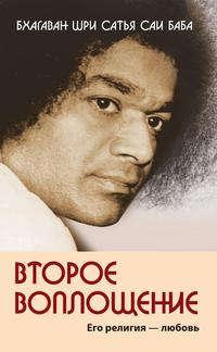 Ш.С. Бхагаван Т. Кочеткова: Второе воплощение. Его религия - Любовь