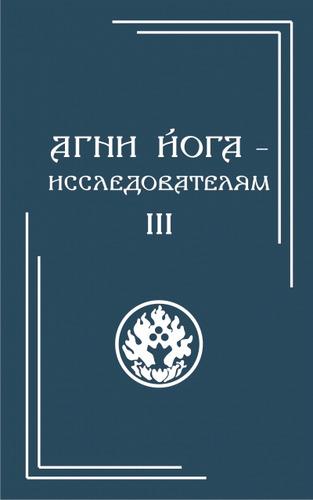 Яковлева Е.Г. сост.: Агни Йога – исследователям. Часть III.