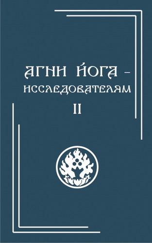 Яковлева Е.Г. сост.: Агни Йога – исследователям. Часть II