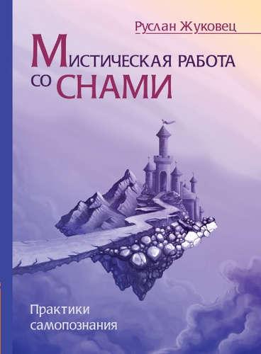 Жуковец Руслан Владимирович: Мистическая работа со снами. Практики самопознания