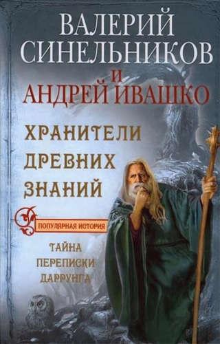 Синельников Валерий Владимирович: Хранители древних знаний. Тайна переписи Даррунга
