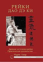 Лаор Идрис: Рейки Дао Дэ Ки. 3-е изд. Древние источники рейки. Практическое руководство