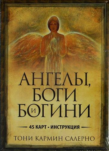 Салерно Тони Кармин: Ангелы, боги и богини: (45 карт + инструкция)
