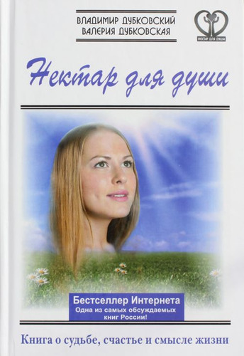 Дубковский В. и Дубковская В.: Нектар для души. Книга о судьбе, счастье и смысле жизни