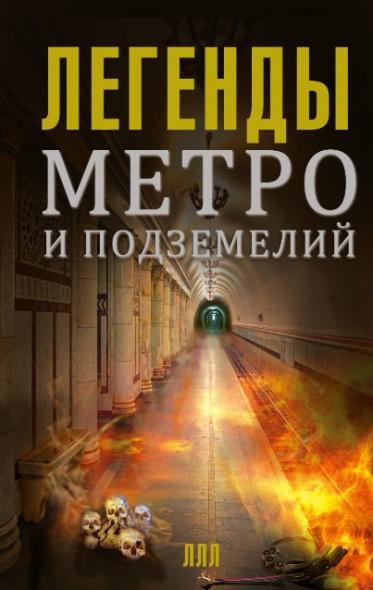 Гречко М.: Легенды метро и подземелий
