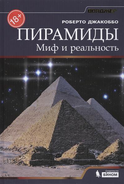 Джакоббо Роберто: Пирамиды. Миф и реальность