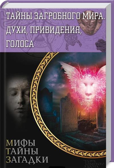 Пернатьев Ю. (сост.): Тайны загробного мира. Духи, привидения, голоса