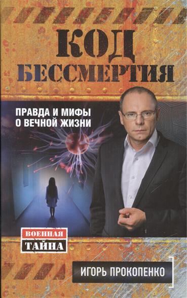 Прокопенко И.: Код бессмертия