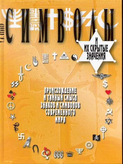 Кеннер Т.: Символы и их скрытые значения