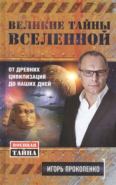 Прокопенко И.: Великие тайны Вселенной. От древних цивилизаций до наших дней