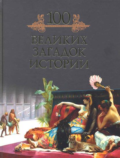 Кубеев М.: 100 великих загадок истории