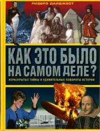 Ярошенко Н. (гл. ред.): Как это было на самом деле