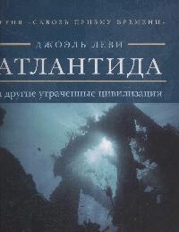 Леви Дж.: Атлантида и другие утраченные цивилизации