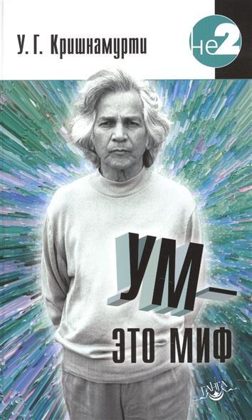 Кришнамурти У.: Ум - это миф