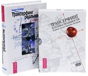 Зеланд В.: Трансерфинг реальности. Ступень I-V. Изнанка Реальности. I - VI части (4DVD) (комплект из 1 книги +4DVD)