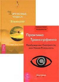 Эспиноза М.: Практика Трансерфинга. Изреченные чудеса (комплект из 2 книг)