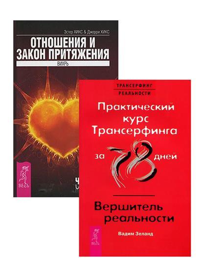Хикс Э., Хикс Д., Зеланд В.: Практический курс / Вершитель. Отношения и Закон притяжения (комплект из 2 книг)