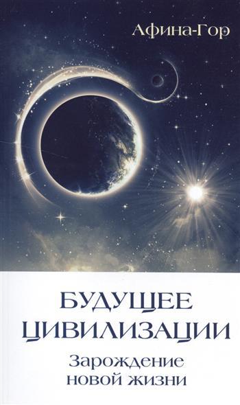 Афина-Гор: Будущее Цивилизации. Зарождение новой жизни