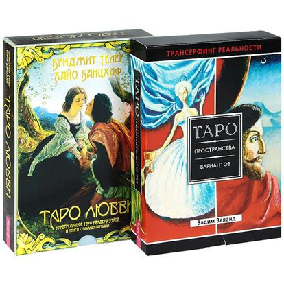 Телер Б., Банцхаф Х., Зеланд В.: Таро любви. Таро пространства вариантов (комплект из 2 книг + 2 колоды карт)