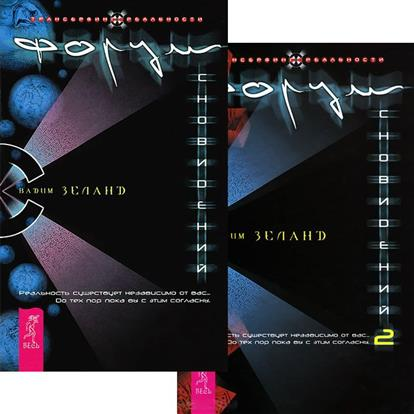 Зеланд В.: Форум сновидений 1-2 (комплект из 2 книг)