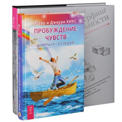 Хикс Э., Хикс Д.: Пробуждение чувств. Трансерфинг 1-5 (комплект из 2 книг)