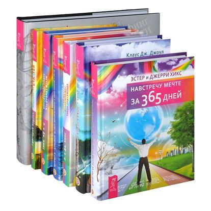 Зеланд В., Хикс Э., Хикс Д., Курлов Г.: Пробуждение сознания (комплект из 7 книг)