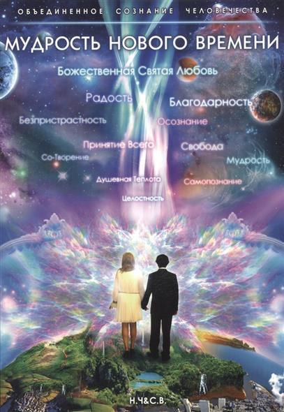 Новая-Костубаеват С.: Мудрость нового времени