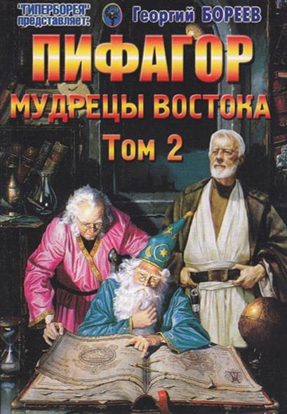 Бореев Г.: Пифагор Мудрецы Востока т.2