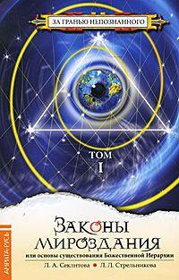 Секлитова Л.: Законы мироздания или основы существов. Божеств. Иерархии