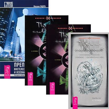 Путник В., Радуга М.: Преподавание внетелесных путешествий. Путник сновидений 1-4 (комплект из 4 книг)