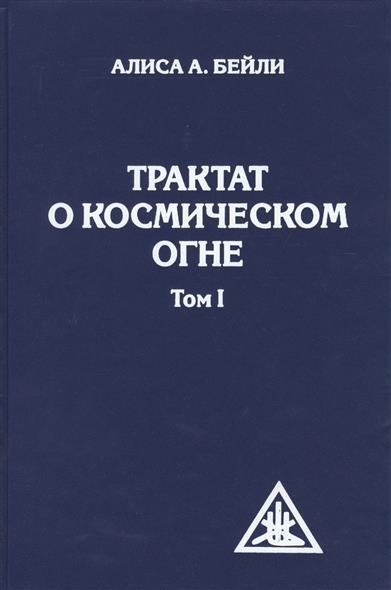 Бейли А.А.: Трактат о космическом огне. Том II. 2-е изд.