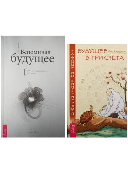 Колетт Б., Бондаровский П.: Вспоминая будущее. Будущее в три счета (5096) (комплект из 2 книг)