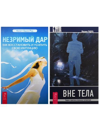 Радуга М., Колетт Б.: Вне тела. Незримый дар (4852) (комплект из 2 книг)