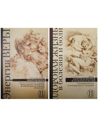 Бендер Ш., Бурх В.: Здоровая жизнь в болезни и боли. Энергия веры (1955) (комплект из 2 книг)