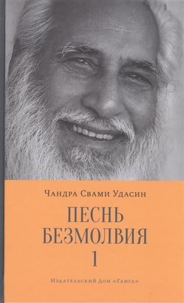 Удасин Ч.: Песнь безмолвия. Книга 1