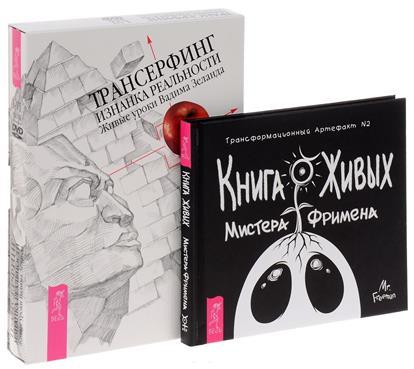 Зеланд В.: Книга Живых+Трансерфинг. Изнанка (DVD) (комплект из 2 книг)