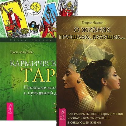 Чедвик Г., МакКой Э.: О жизнях прошлых, будущих + Кармическое Таро (комплект из 2 книг)