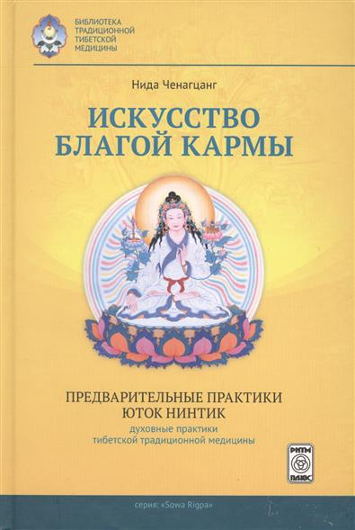 Ченагцанг Н.: Искусство благой кармы. Предварительные практики Юток Нинтинг. Духовные практики традиционной тибетской медицины