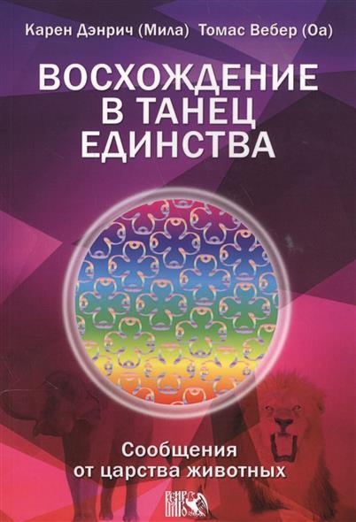 Дэнрич К., Вебер Т.: Восхождение в танец единства. Сообщение от царства животных