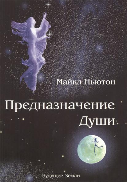 Ньютон М.: Предназначение Души. Жизнь между жизнями