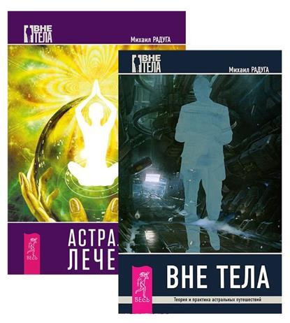 Радуга М.: Астральный лечебник + Вне тела (комплект из 2-х книг)