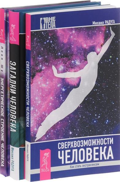 Шу Л., Радуга М.: Энергетическое строение человека + Загадки человека + Сверхвозможности человека (комплект из 3 книг)