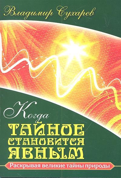 Сухарев В.: Когда тайное становится ясным