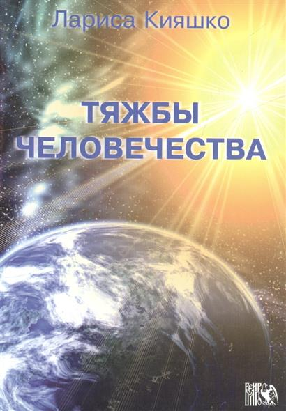 Кияшко Л.: Тяжбы человечества