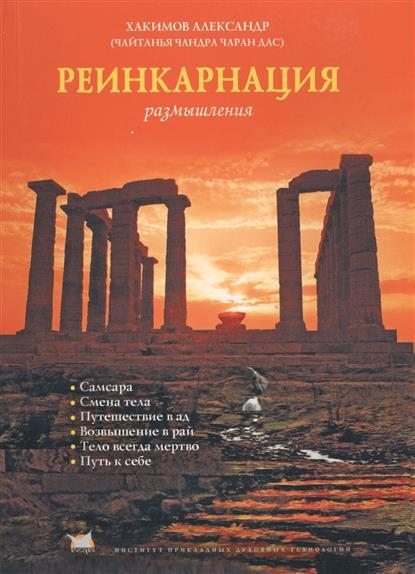 Хакимов А.: Реинкарнация. Размышления